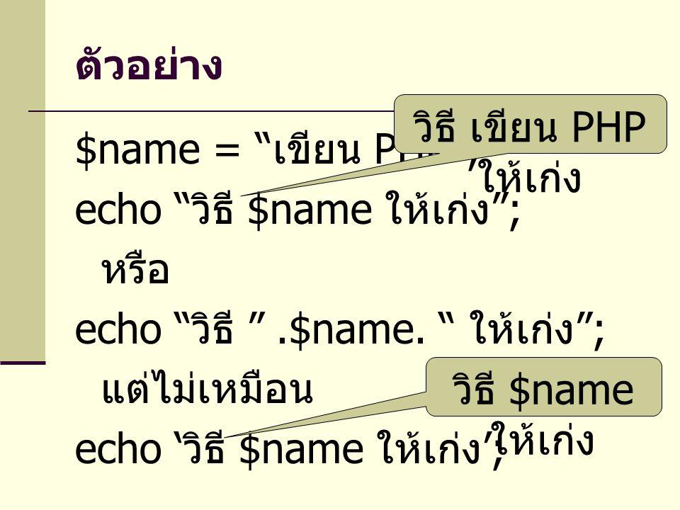 เทคนิคเกี่ยวกับสตริง $speed = 56; echo เชื่อมต่ออินเทอร์เน็ตที่ ความเร็ว {$speed}Kbps ; echo ตัวแปร \$speed มีค่าเท่ากับ $speed ; echo โมเด็ม '56' ; echo ' โมเด็ม 56 '; echo ' โมเด็ม 56 \n\t'; 56Kbps ตัวแปร $speed มีค่า เท่ากับ 56 โมเด็ม '56' โมเด็ม 56