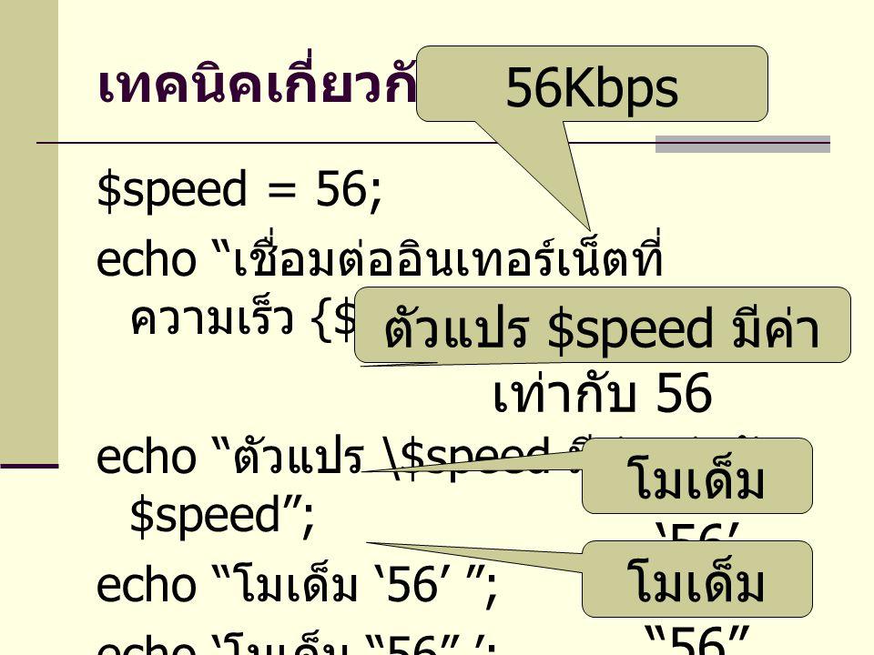 """เทคนิคเกี่ยวกับสตริง $speed = 56; echo """" เชื่อมต่ออินเทอร์เน็ตที่ ความเร็ว {$speed}Kbps""""; echo """" ตัวแปร \$speed มีค่าเท่ากับ $speed""""; echo """" โมเด็ม '5"""