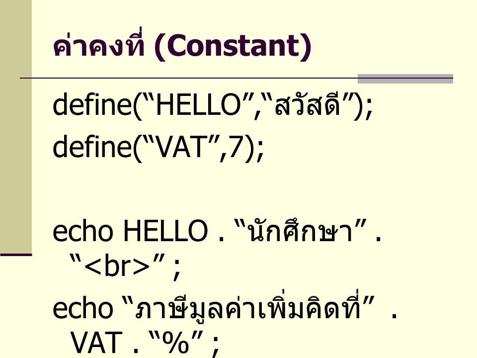 """ค่าคงที่ (Constant) define(""""HELLO"""","""" สวัสดี """"); define(""""VAT"""",7); echo HELLO. """" นักศึกษา """". """" """" ; echo """" ภาษีมูลค่าเพิ่มคิดที่ """". VAT. """"%"""" ;"""