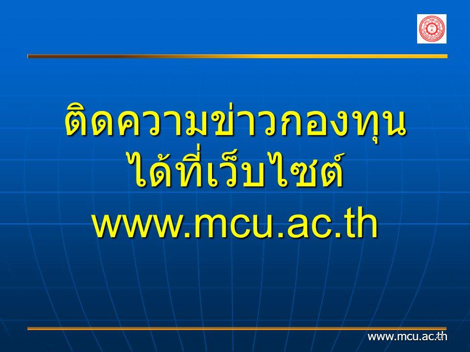 www.mcu.ac.th 21 ติดความข่าวกองทุน ได้ที่เว็บไซต์ www.mcu.ac.th