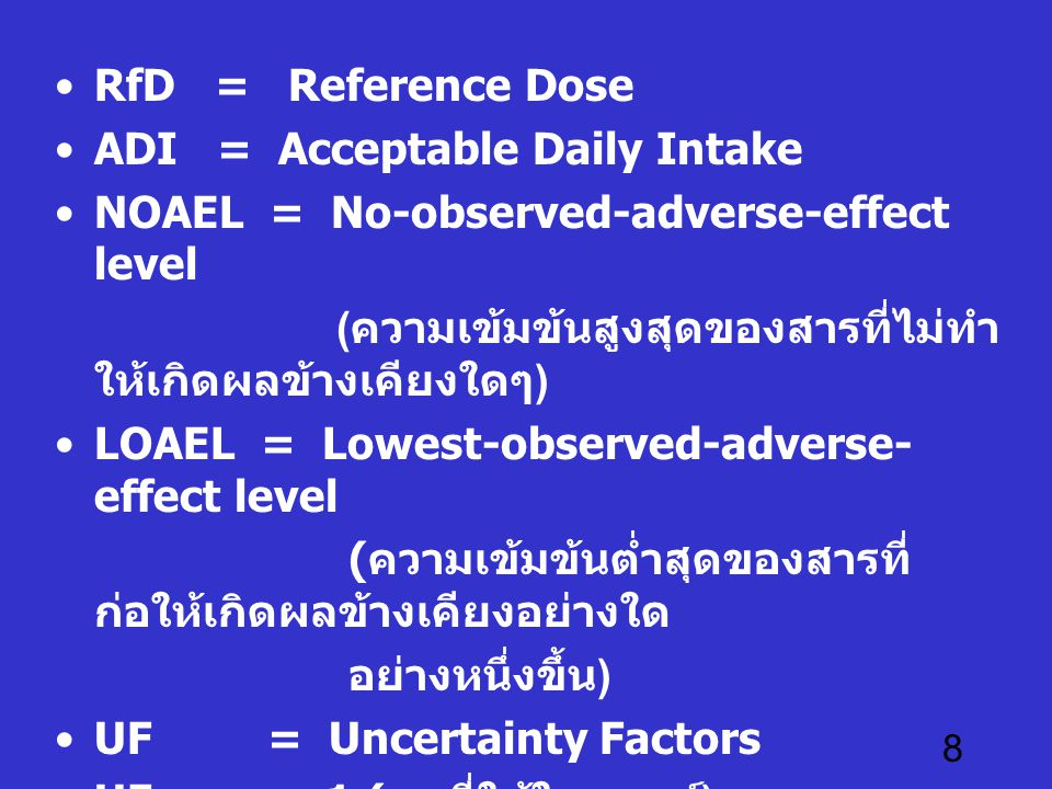 8 RfD = Reference Dose ADI = Acceptable Daily Intake NOAEL = No-observed-adverse-effect level ( ความเข้มข้นสูงสุดของสารที่ไม่ทำ ให้เกิดผลข้างเคียงใดๆ