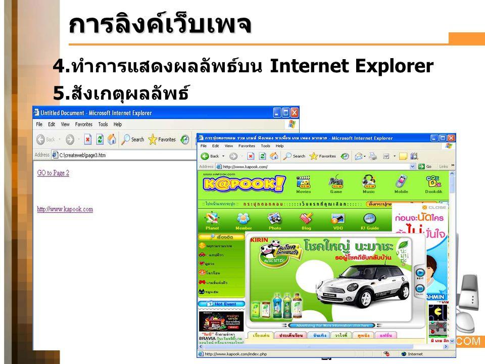 4. ทำการแสดงผลลัพธ์บน Internet Explorer 5. สังเกตุผลลัพธ์ การลิงค์เว็บเพจ