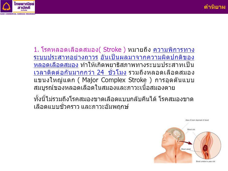 1. โรคหลอดเลือดสมอง( Stroke ) หมายถึง ความพิการทาง ระบบประสาทอย่างถาวร อันเป็นผลมาจากความผิดปกติของ หลอดเลือดสมอง ทำให้เกิดพยาธิสภาพทางระบบประสาทเป็น