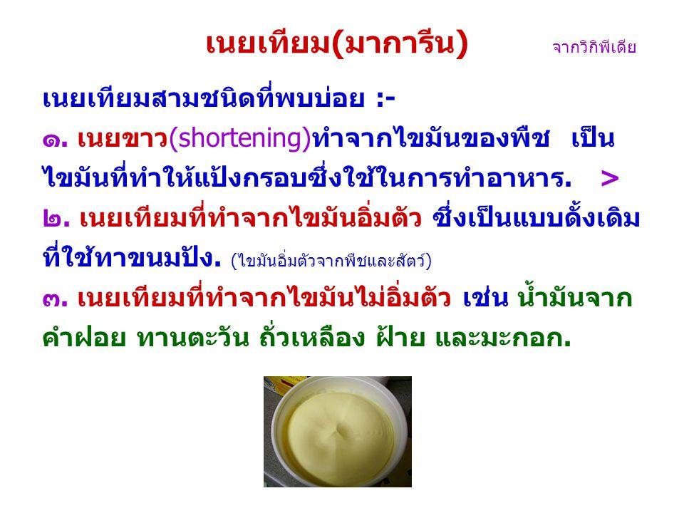 เนยเทียม(มาการีน) จากวิกิพีเดีย เนยเทียมสามชนิดที่พบบ่อย :- ๑. เนยขาว(shortening)ทำจากไขมันของพืช เป็น ไขมันที่ทำให้แป้งกรอบซึ่งใช้ในการทำอาหาร. > ๒.