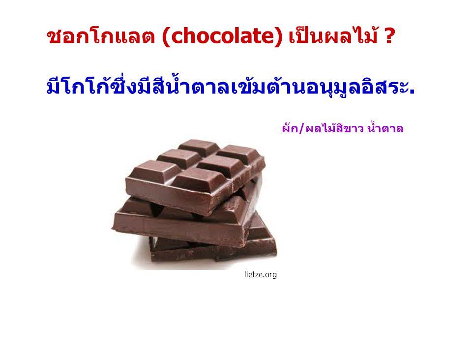 ชอกโกแลต (chocolate) เป็นผลไม้ ? มีโกโก้ซึ่งมีสีน้ำตาลเข้มต้านอนุมูลอิสระ. ผัก/ผลไม้สีขาว น้ำตาล lietze.org