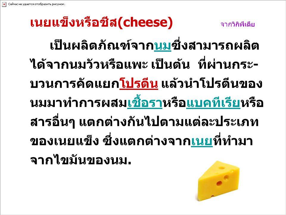 เนยแข็งหรือชีส(cheese) จาก วิกิพีเดีย เป็นผลิตภัณฑ์จากนมซึ่งสามารถผลิตนม ได้จากนมวัวหรือแพะ เป็นต้น ที่ผ่านกระ- บวนการคัดแยกโปรตีน แล้วนำโปรตีนของ นมม