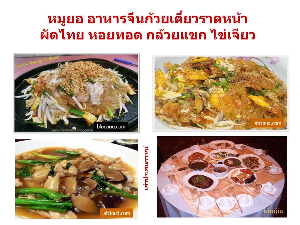 หมูยอ อาหารจีนก้วยเตี๋ยวราดหน้า ผัดไทย หอยทอด กล้วยแขก ไข่เจียว blogang.com atcloud.com เล่าประสบการณ์
