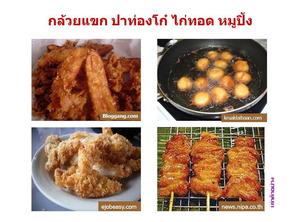 กล้วยแขก ปาท่องโก๋ ไก่ทอด หมูปิ้ง Bloggang.com kruaklaibaan.com ejobeasy.comnews.nipa.co.th เล่าตัวอย่าง