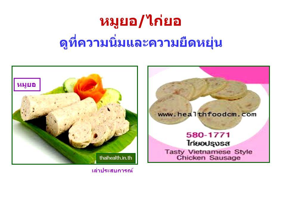หมูยอ/ไก่ยอ ดูที่ความนิ่มและความยืดหยุ่น thaihealth.in.th หมูยอ เล่าประสบการณ์
