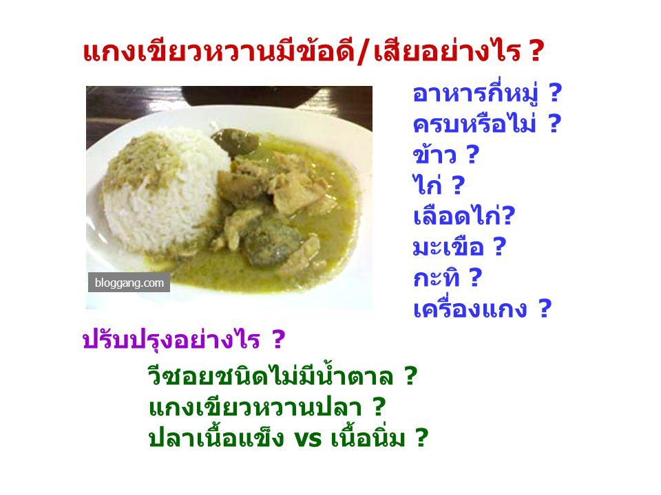 bloggang.com แกงเขียวหวานมีข้อดี/เสียอย่างไร ? อาหารกี่หมู่ ? ครบหรือไม่ ? ข้าว ? ไก่ ? เลือดไก่? มะเขือ ? กะทิ ? เครื่องแกง ? ปรับปรุงอย่างไร ? วีซอย