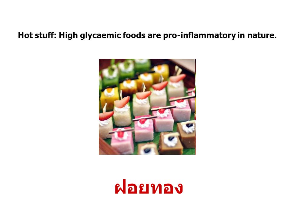 Hot stuff: High glycaemic foods are pro-inflammatory in nature. ฝอยทอง