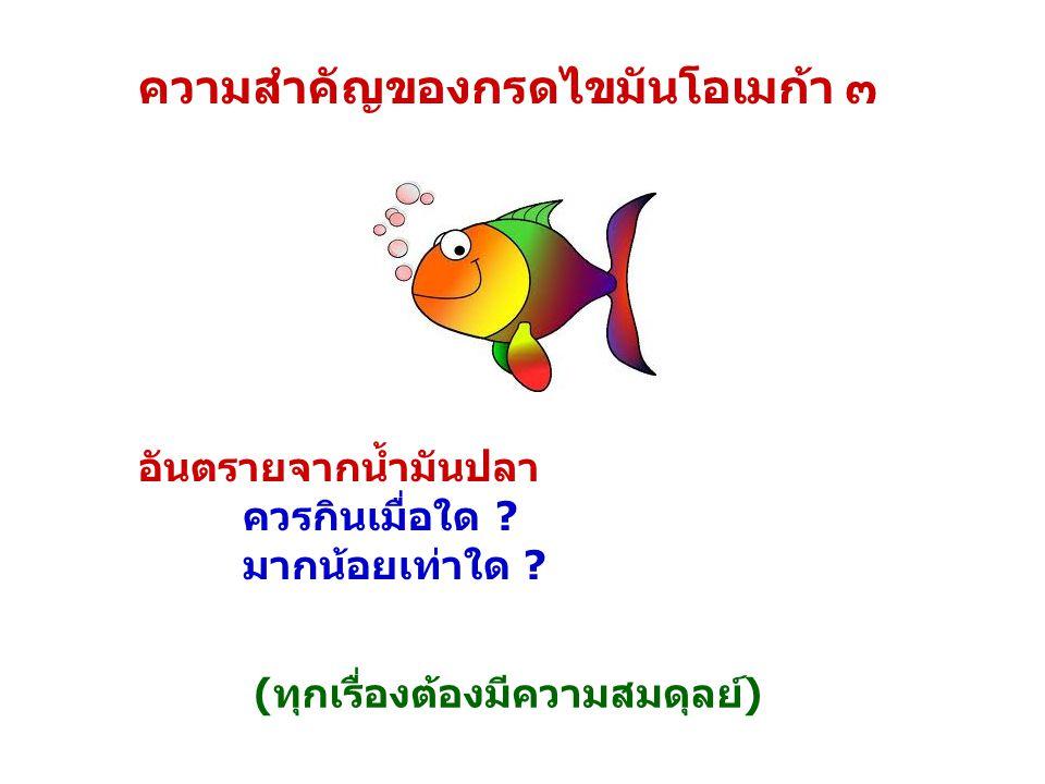 ความสำคัญของกรดไขมันโอเมก้า ๓ อันตรายจากน้ำมันปลา ควรกินเมื่อใด ? มากน้อยเท่าใด ? (ทุกเรื่องต้องมีความสมดุลย์)
