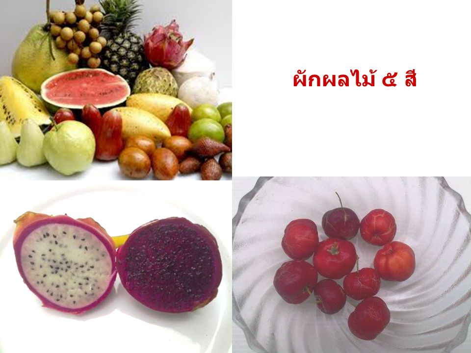ผักผลไม้ ๕ สี