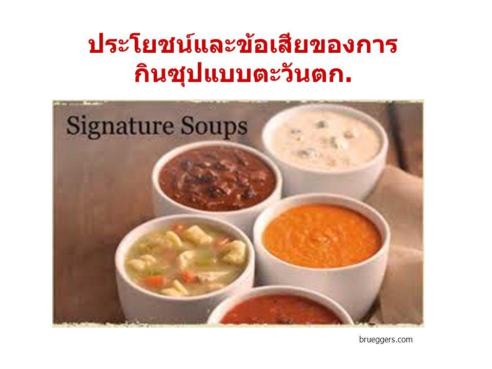 ประโยชน์และข้อเสียของการ กินซุปแบบตะวันตก. brueggers.com