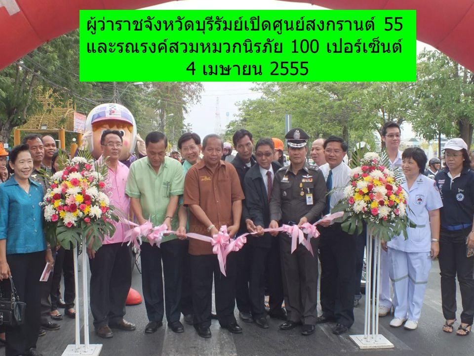 ผู้ว่าราชจังหวัดบุรีรัมย์เปิดศูนย์สงกรานต์ 55 และรณรงค์สวมหมวกนิรภัย 100 เปอร์เซ็นต์ 4 เมษายน 2555