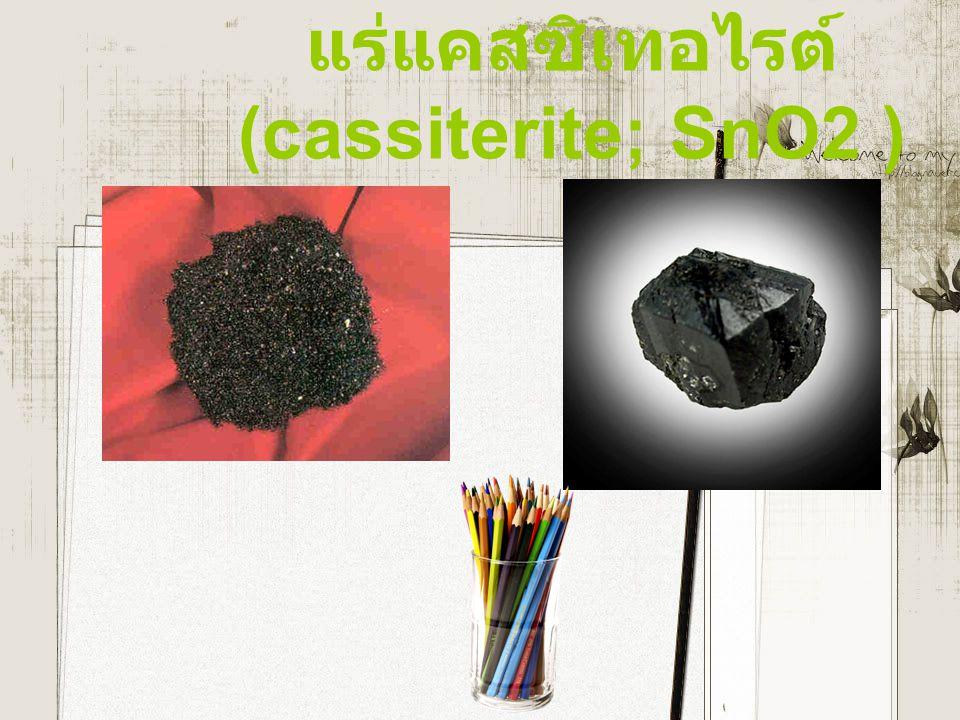แร่แคสซิเทอไรต์ (cassiterite; SnO2 )