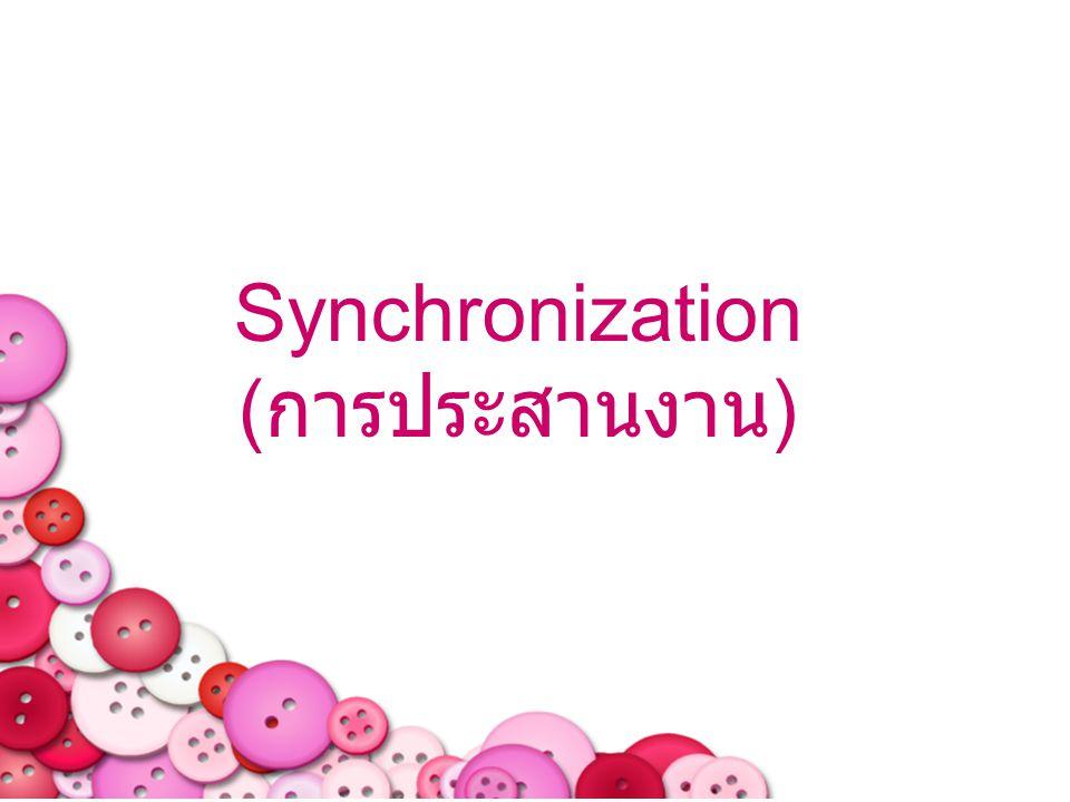 Synchronization ( การประสานงาน )