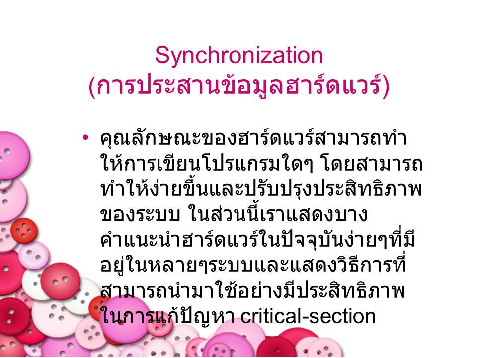 Synchronization ( การประสานข้อมูลฮาร์ดแวร์ ) คุณลักษณะของฮาร์ดแวร์สามารถทำ ให้การเขียนโปรแกรมใดๆ โดยสามารถ ทำให้ง่ายขึ้นและปรับปรุงประสิทธิภาพ ของระบบ