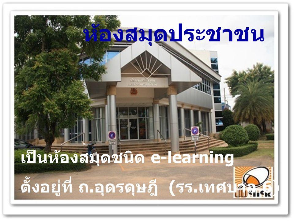 เป็นห้องสมุดชนิด e-learning ตั้งอยู่ที่ ถ.อุดรดุษฎี (รร.เทศบาล 6) ห้องสมุดประชาชน