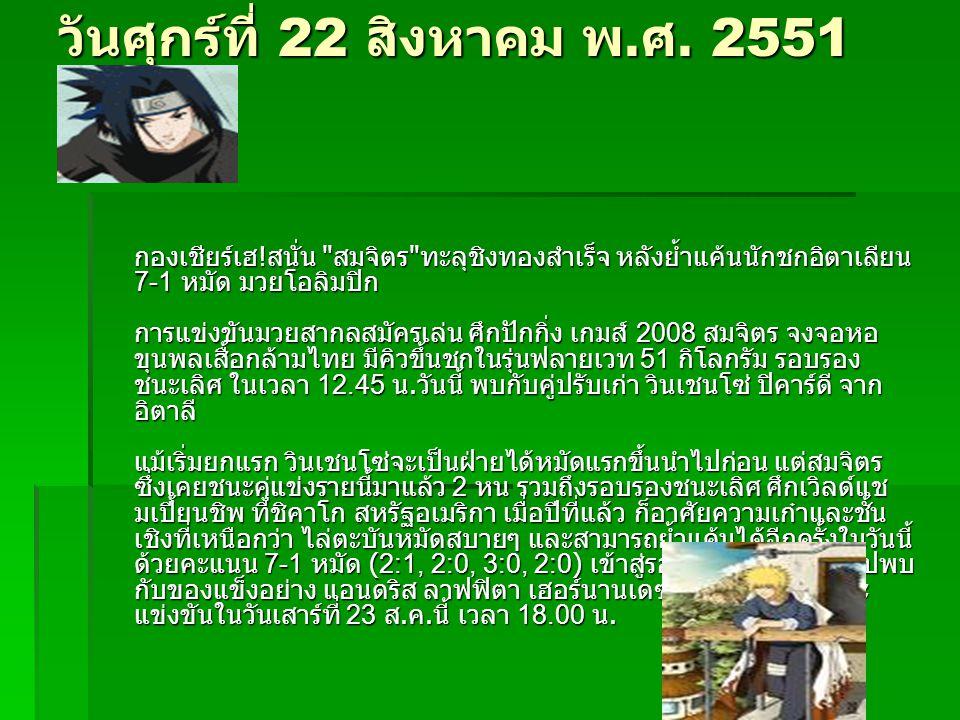 วันศุกร์ที่ 22 สิงหาคม พ. ศ. 2551 กองเชียร์เฮ ! สนั่น