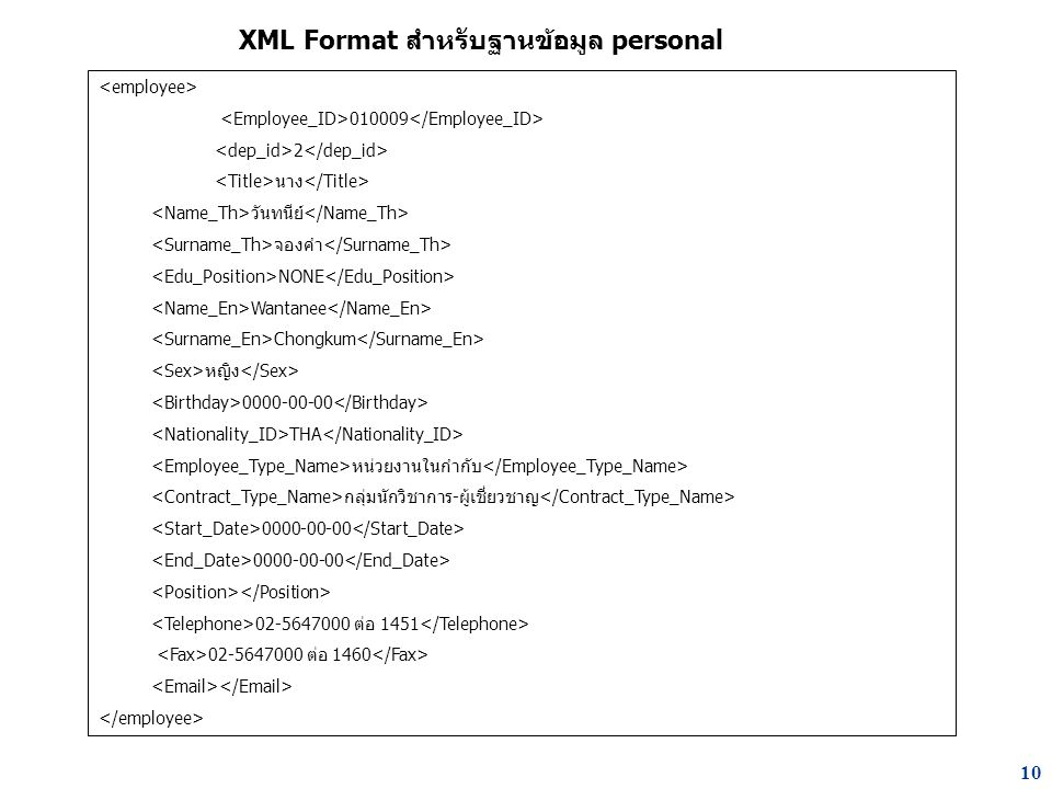 10 010009 2 นาง วันทนีย์ จองคำ NONE Wantanee Chongkum หญิง 0000-00-00 THA หน่วยงานในกำกับ กลุ่มนักวิชาการ-ผู้เชี่ยวชาญ 0000-00-00 02-5647000 ต่อ 1451 02-5647000 ต่อ 1460 XML Format สำหรับฐานข้อมูล personal