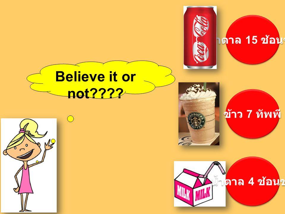 น้ำตาล 15 ช้อนชา น้ำตาล 4 ช้อนชา ข้าว 7 ทัพพี Believe it or not????