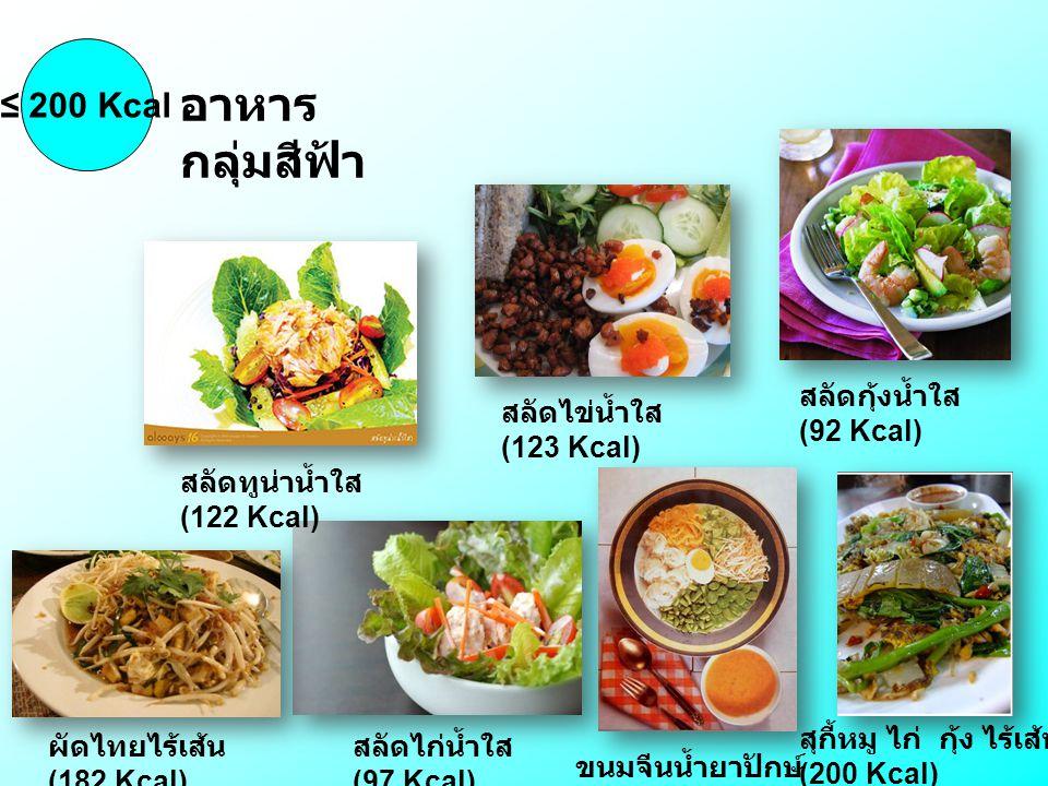 กระเพาะปลา (239 Kcal) ขนมจีนน้ำเงี๊ยว (243 Kcal) ขนมจีนน้ำยาป่า (210 Kcal) ก๋วยจั๊บ (259 Kcal) ขนมจีนน้ำพริก (228 Kcal) ก๋วยเตี๋ยวหลอด (266 Kcal) ข้าวผัดรวมมิตร ( น้ำมัน น้อย ) (210 Kcal) บะหมี่หมูแดง (231 Kcal) วุ้นเส้นต้มยำ (245 Kcal) ข้าวยำปักษ์ใต้ (248 Kcal) โจ๊กหมู (253 Kcal) เส้นหมี่ลูกชิ้น (258 Kcal) < 300 Kcal อาหารกลุ่มสี เขียว