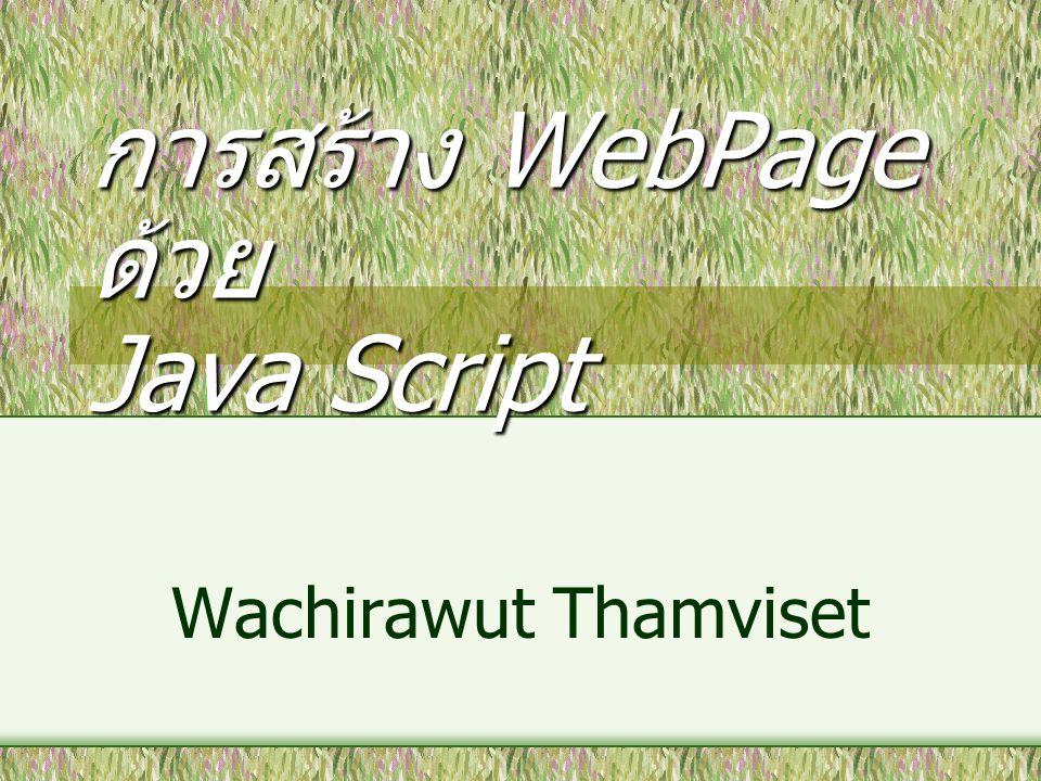 การสร้าง WebPage ด้วย Java Script Wachirawut Thamviset
