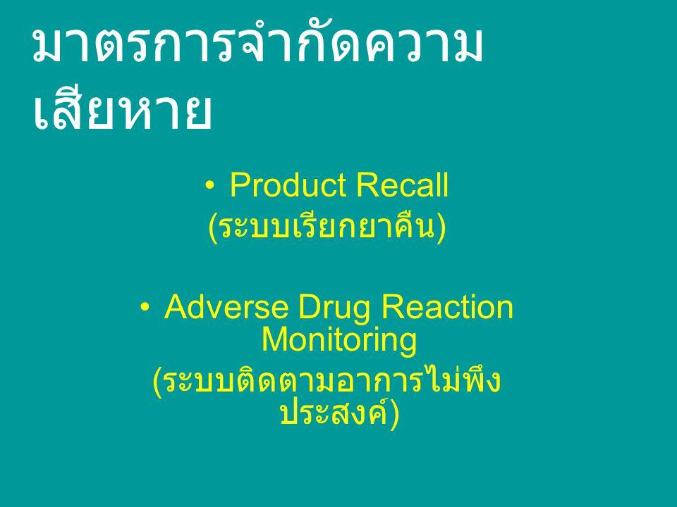 มาตรการจำกัดความ เสียหาย Product Recall ( ระบบเรียกยาคืน ) Adverse Drug Reaction Monitoring ( ระบบติดตามอาการไม่พึง ประสงค์ )