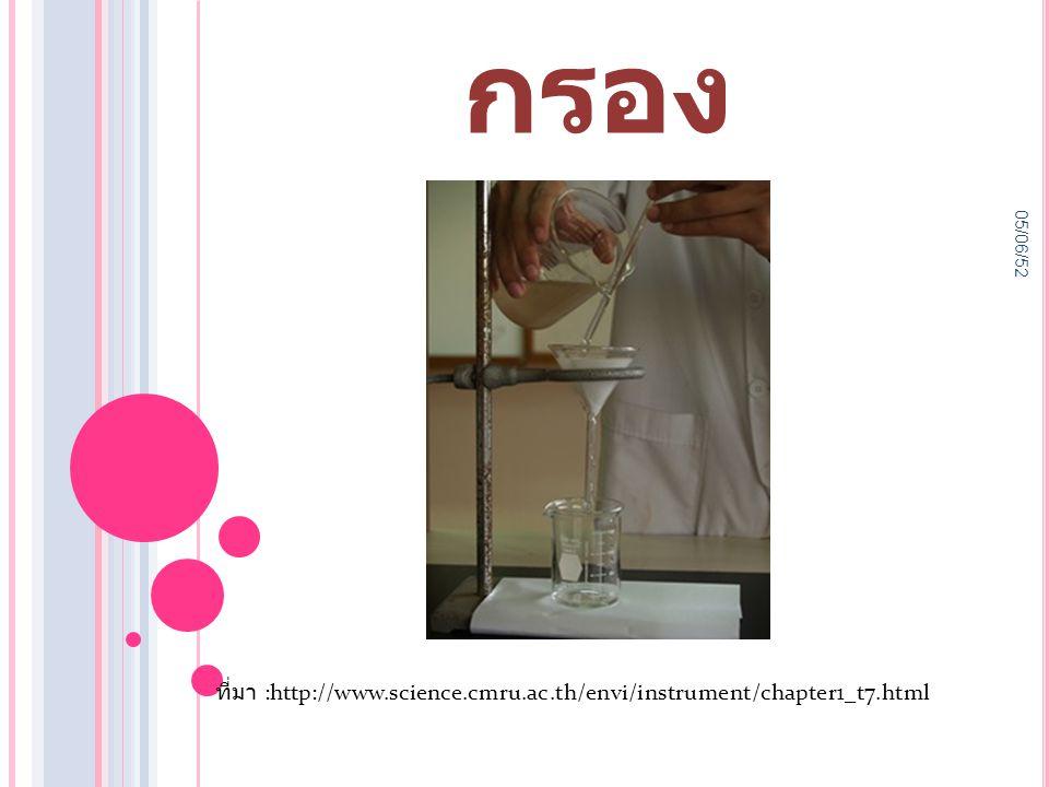 05/06/52 การใช้ กรวยแยก เป็นวิธีที่ใช้แยกสารเนื้อ ผสมที่เป็นของเหลว 2 ชนิดที่ ไม่ละลายออกจากกัน โดย ของเหลวทั้งสองนั้นแยกเป็น ชั้นเห็นได้ชัดเจน เช่น น้ำกับ น้ำมัน เป็นต้น