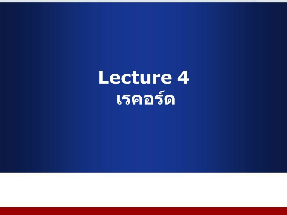 โครงสร้างเรคอร์ดซ้อนเรคอร์ด write( Enter student course#: ); readln(st_info.take_course.course); write( Enter student grade: ); readln(st_info.take_course.grade); write( Enter student term: ); readln(st_info.take_course.term); write( Enter student year: ); readln(st_info.take_course.year); end;