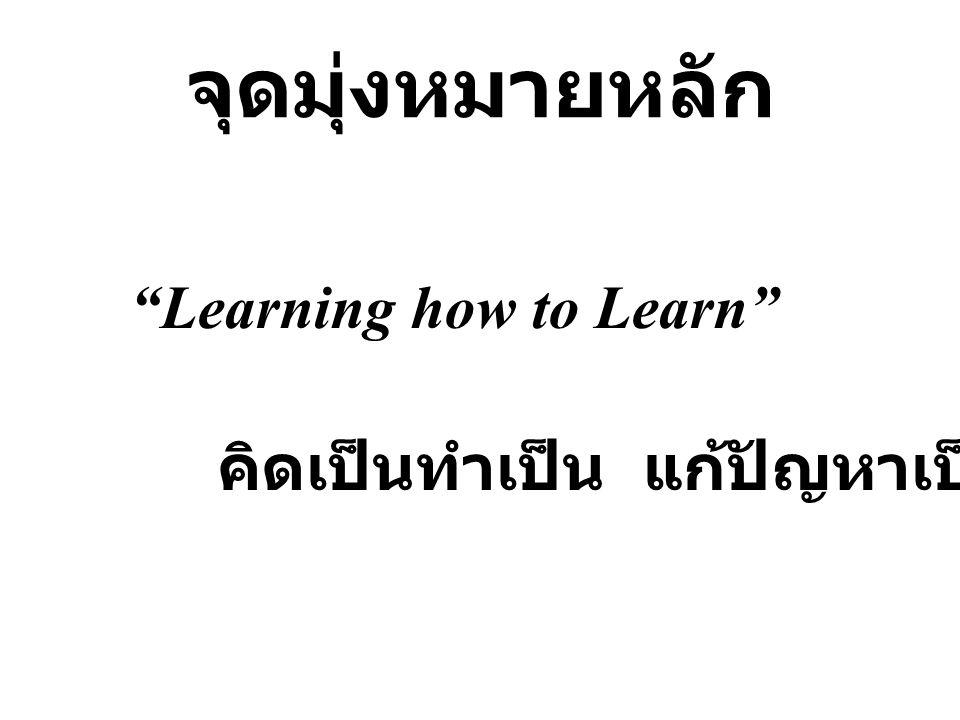 """จุดมุ่งหมายหลัก """"Learning how to Learn"""" คิดเป็นทำเป็น แก้ปัญหาเป็น"""