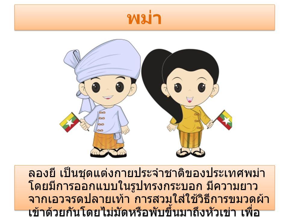 เวียดนาม อ่าวหญ่าย เป็นชุดประจำชาติของประเทศเวียดนามที่ ประกอบไปด้วยชุดผ้าไหมที่พอดีตัวสวม ทับกางเกงขาวยาว ซึ่งเป็นชุดที่มักสวม ใส่ในงานแต่งงานและพิธีการสำคัญของ ประเทศมีลักษณะคล้ายชุดกี่เพ้าของจีน ในปัจจุบันเป็นชุดที่ ได้รับความนิยมจากผู้หญิงเวียดนาม ส่วนผู้ชายเวียดนามจะ สวมใส่ชุดอ่าหญ่ายในพิธีแต่งานหรือพิธีศพ