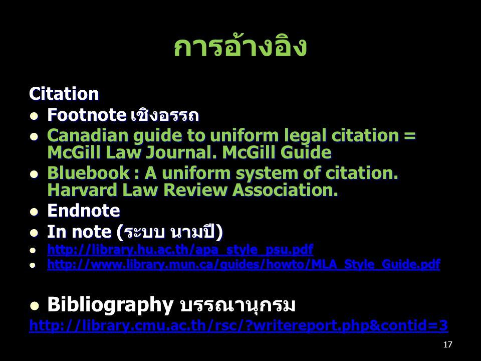 การอ้างอิง Citation Footnote เชิงอรรถ Footnote เชิงอรรถ Canadian guide to uniform legal citation = McGill Law Journal. McGill Guide Canadian guide to