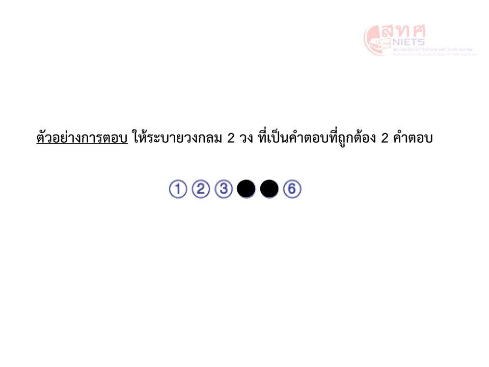 แบบเลือกตอบ จากแต่ละหมวดที่ สัมพันธ์กัน ภาษาไทย ศิลปะ การงาน