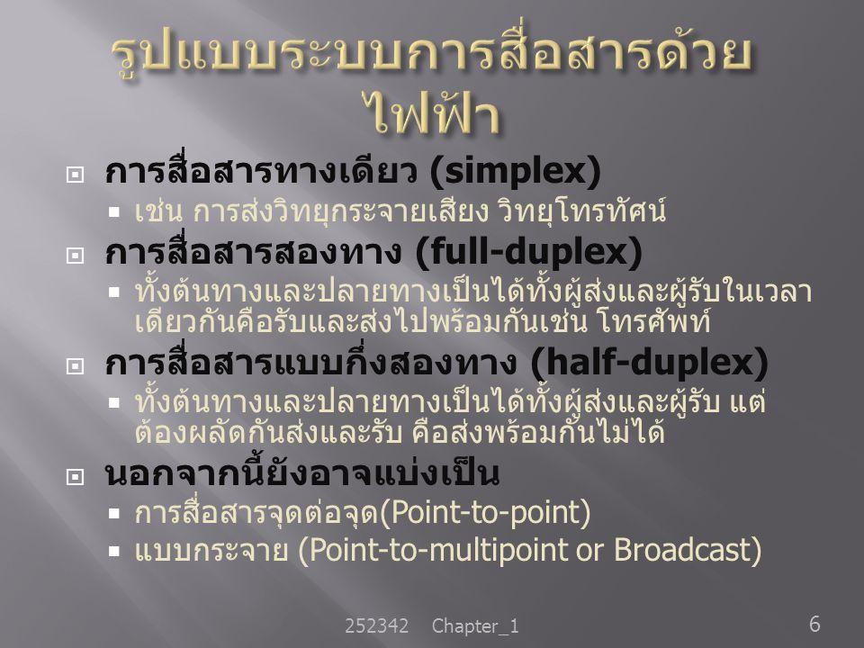  การสื่อสารทางเดียว (simplex)  เช่น การส่งวิทยุกระจายเสียง วิทยุโทรทัศน์  การสื่อสารสองทาง (full-duplex)  ทั้งต้นทางและปลายทางเป็นได้ทั้งผู้ส่งและ