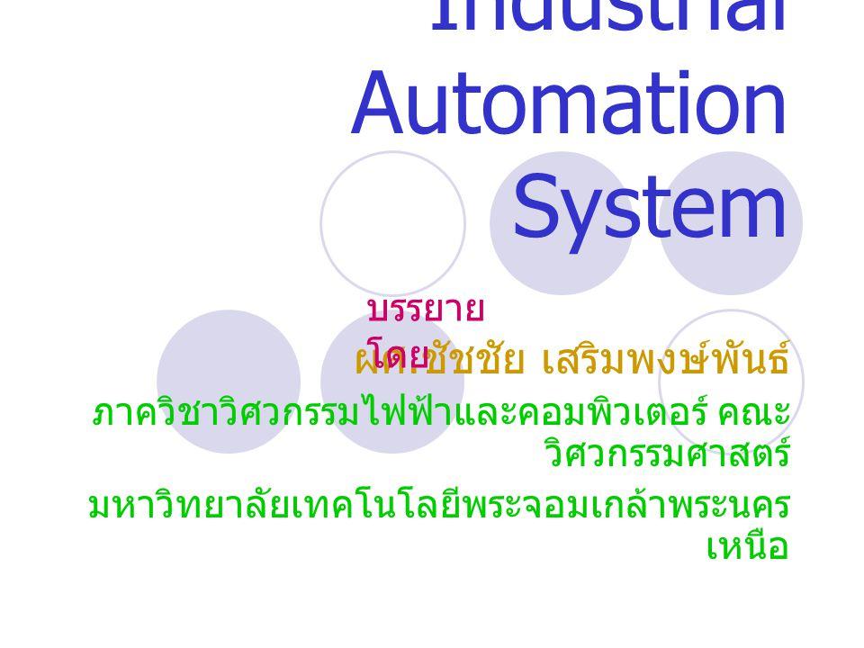 วิชา 113403 Industrial Automation System ผศ. ชัชชัย เสริมพงษ์พันธ์ ภาควิชาวิศวกรรมไฟฟ้าและคอมพิวเตอร์ คณะ วิศวกรรมศาสตร์ มหาวิทยาลัยเทคโนโลยีพระจอมเกล