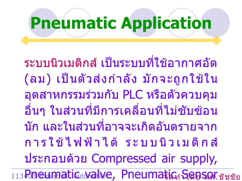 Pneumatic Application จัดทำโดย ผศ. ชัชชัย เสริมพงษ์พันธ์ 113403 Industrial Automation System ระบบนิวเมติกส์ เป็นระบบที่ใช้อากาศอัด ( ลม ) เป็นตัวส่งกำ