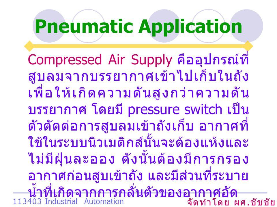 Pneumatic Application จัดทำโดย ผศ. ชัชชัย เสริมพงษ์พันธ์ 113403 Industrial Automation System Compressed Air Supply คืออุปกรณ์ที่ สูบลมจากบรรยากาศเข้าไ