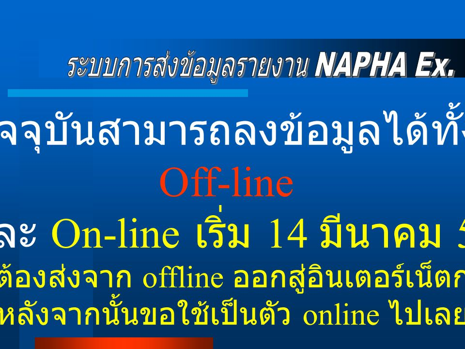 ปัจจุบันสามารถลงข้อมูลได้ทั้ง Off-line และ On-line เริ่ม 14 มีนาคม 54 แต่ต้องส่งจาก offline ออกสู่อินเตอร์เน็ตก่อน หลังจากนั้นขอใช้เป็นตัว online ไปเลย