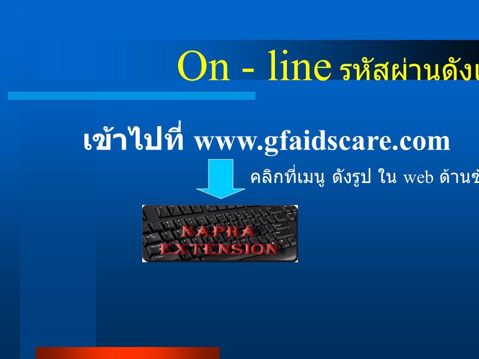 On - line รหัสผ่านดังแนบ เข้าไปที่ www.gfaidscare.com คลิกที่เมนู ดังรูป ใน web ด้านซ้าย