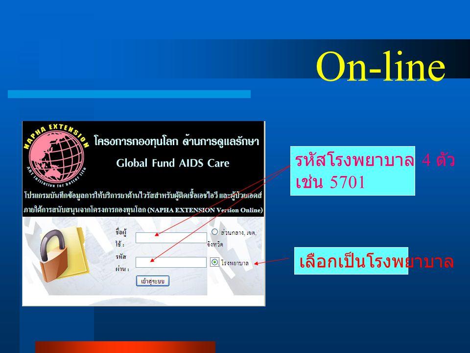 On-line รหัสโรงพยาบาล 4 ตัว เช่น 5701 เลือกเป็นโรงพยาบาล