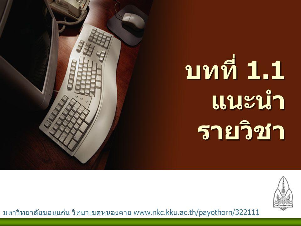มหาวิทยาลัยขอนแก่น วิทยาเขตหนองคาย www.nkc.kku.ac.th/payothorn/322111 บทที่ 1.1 แนะนำ รายวิชา
