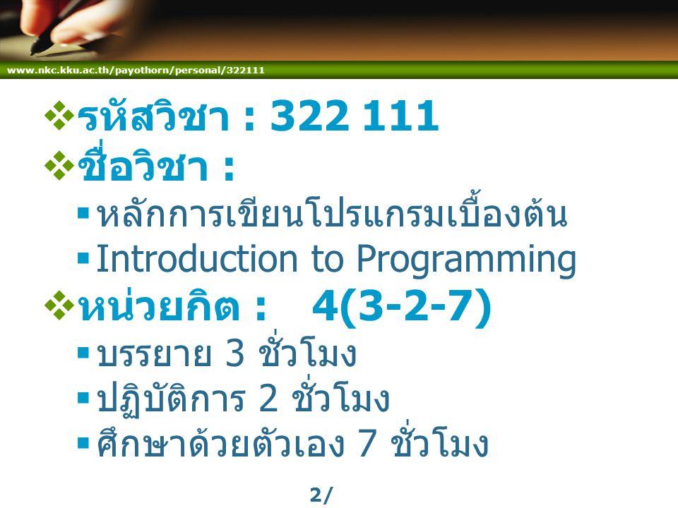www.nkc.kku.ac.th/payothorn/personal/322111 3/ คำอธิบายรายวิชา  การเขียนโปรแกรม คอมพิวเตอร์ขั้นแนะนำ  การแก้ปัญหา, การคิดเชิง ตรรกะ  ชนิดข้อมูล, Control structure, Input/Output  แนวคิดการเขียนโปรแกรมเชิง วัตถุ Object oriented programming (OOP)  ส่วนติดต่อผู้ใช้แบบกราฟิก graphics user interface (GUI)