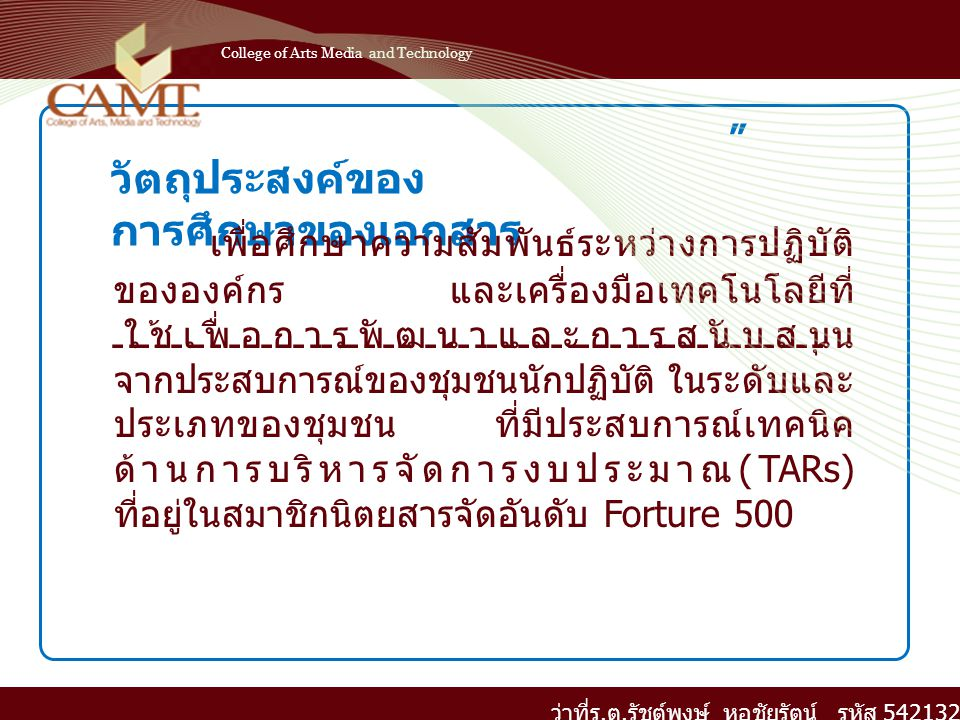 College of Arts Media and Technology ว่าที่ร.ต.