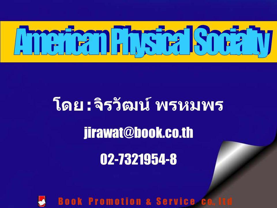 โดย : จิรวัฒน์ พรหมพร jirawat@book.co.th 02-7321954-8 B o o k P r o m o t i o n & S e r v i c e c o., l t d