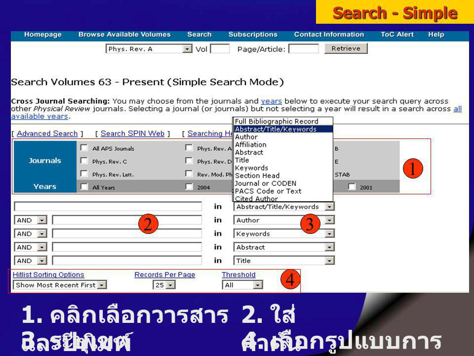 Search - Simple 1 1. คลิกเลือกวารสาร และปีพิมพ์ 2 2.
