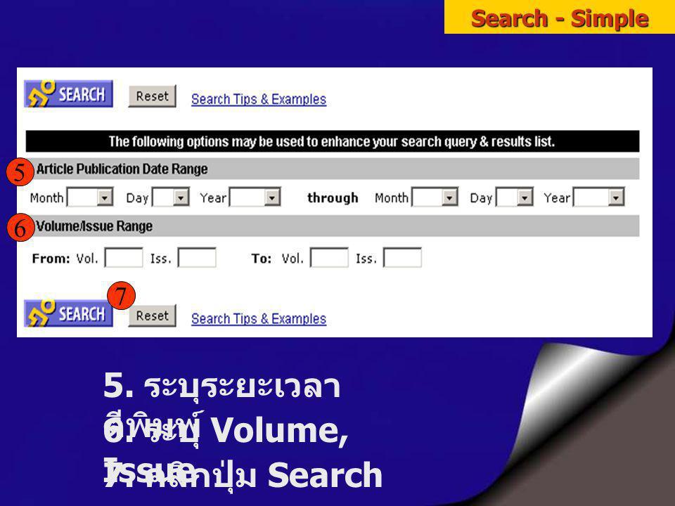 Search - Simple 5. ระบุระยะเวลา ตีพิมพ์ 5 6. ระบุ Volume, Issue 6 7. คลิกปุ่ม Search 7