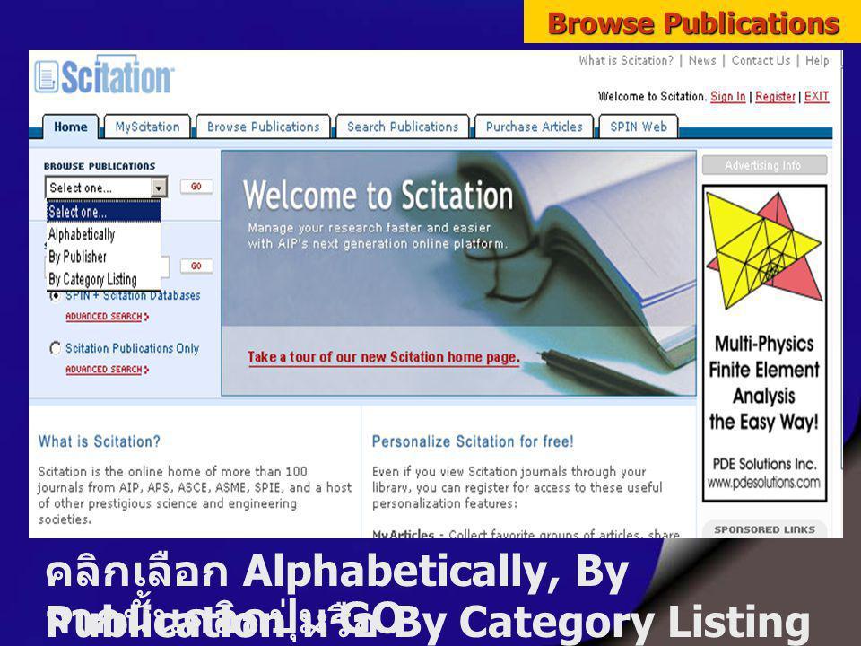 Browse Publications คลิกเลือก Alphabetically, By Publication หรือ By Category Listing จากนั้นคลิกปุ่ม GO
