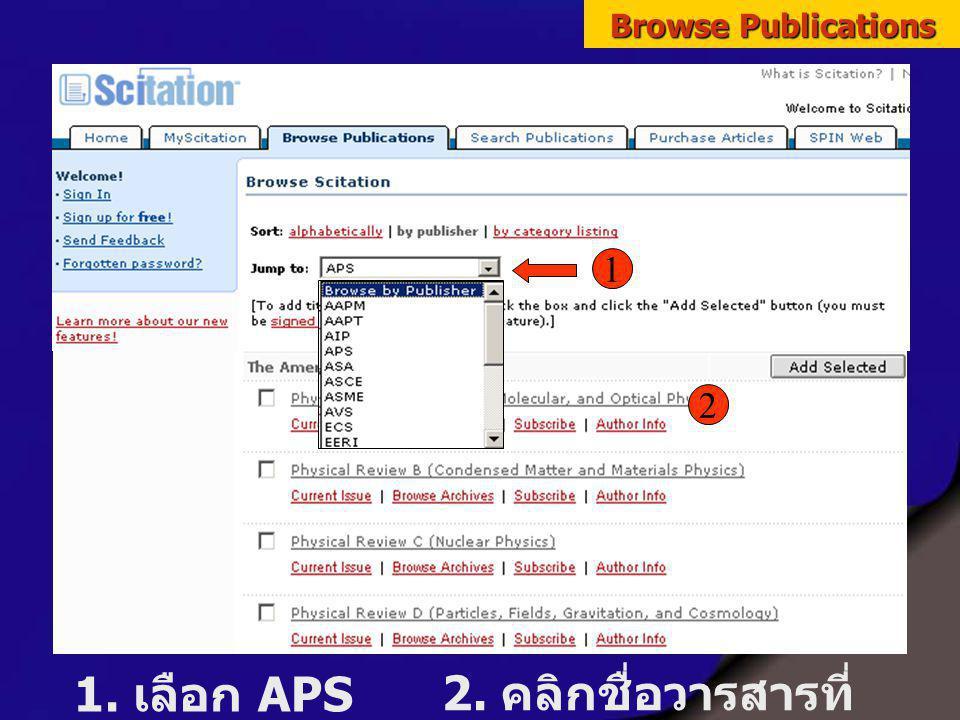 Browse Publications 1. เลือก APS 2. คลิกชื่อวารสารที่ ต้องการ 2 1